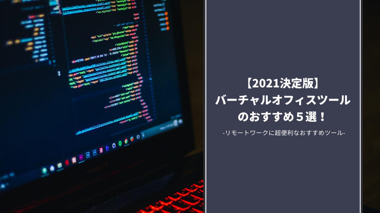 【2021決定版】バーチャルオフィスツール5選!リモートワークに超便利なおすすめツール!