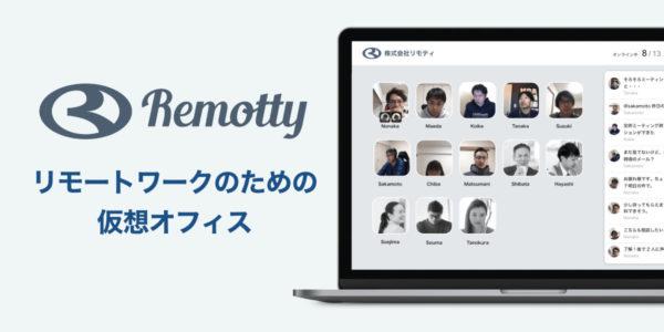 画像に alt 属性が指定されていません。ファイル名: remotty-header-image.jpg