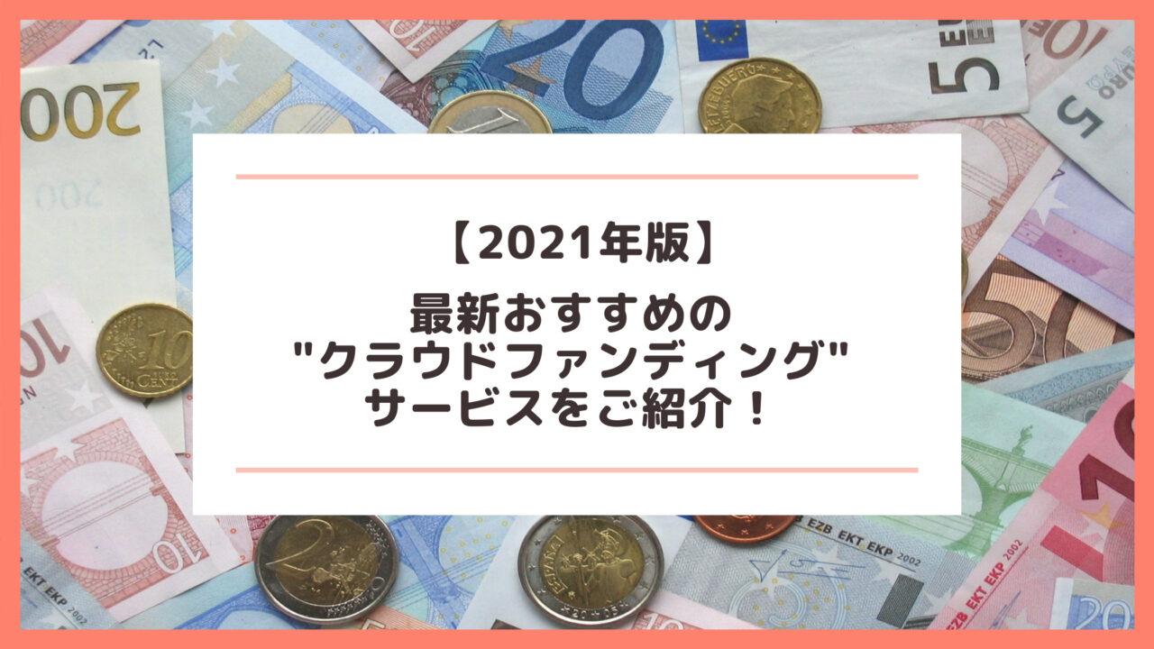 【2021年版】最新おすすめのクラウドファンディングサービスをご紹介!