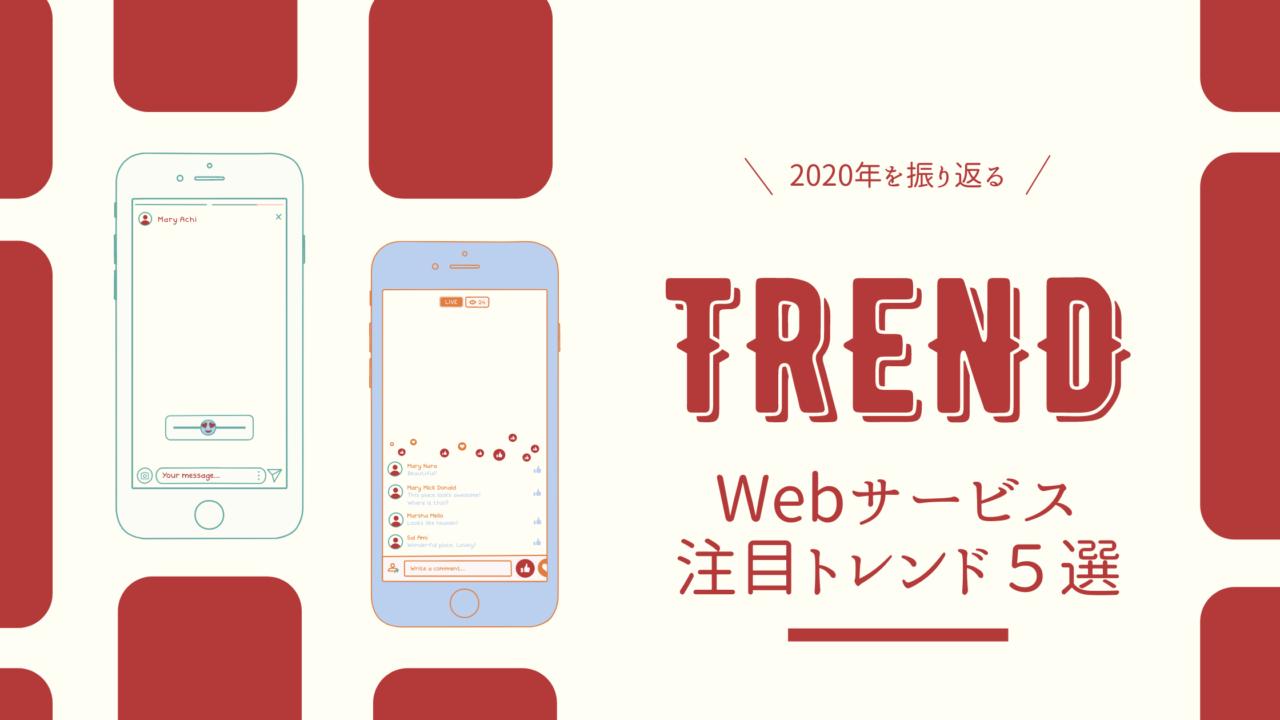 【2020年版】Webサービスの注目トレンド5選!最新のトレンドキーワードをおさらい