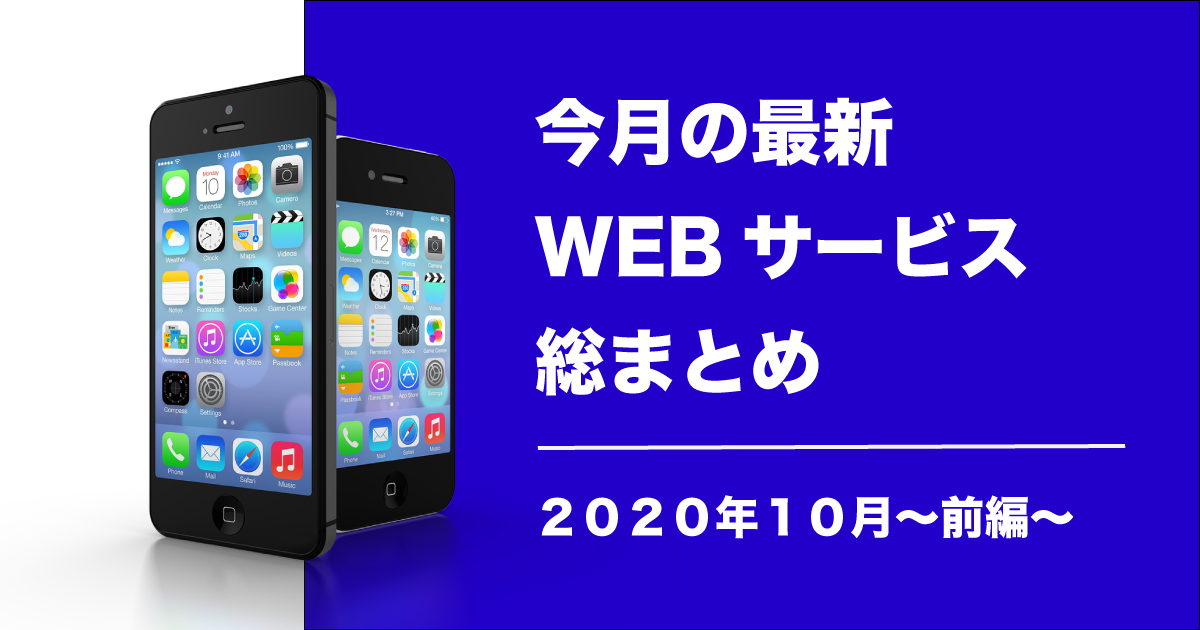 monthly-webservice-202010