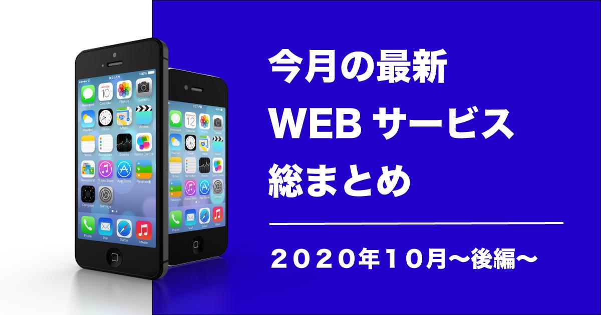 【月刊】今月の最新WEBサービス総まとめ|2020年10月~後編~