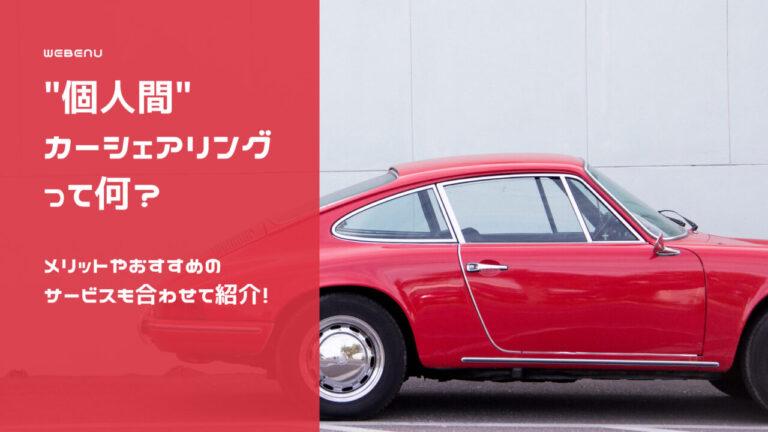 webenu-carshare-202106
