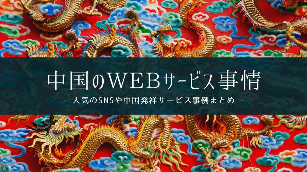 【中国のWebサービス事情】人気のSNSや中国発祥サービス事例まとめ!