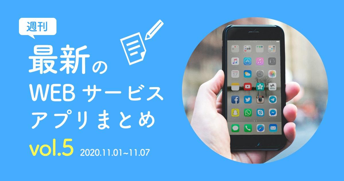 【週刊】最新WEBサービス/アプリまとめvol.5|2020.11.01~11.07