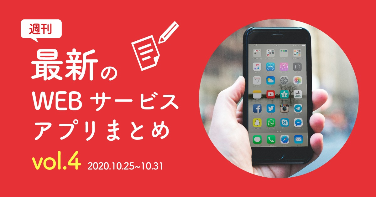 【週刊】最新WEBサービス/アプリまとめvol.4|2020.10.25~10.31