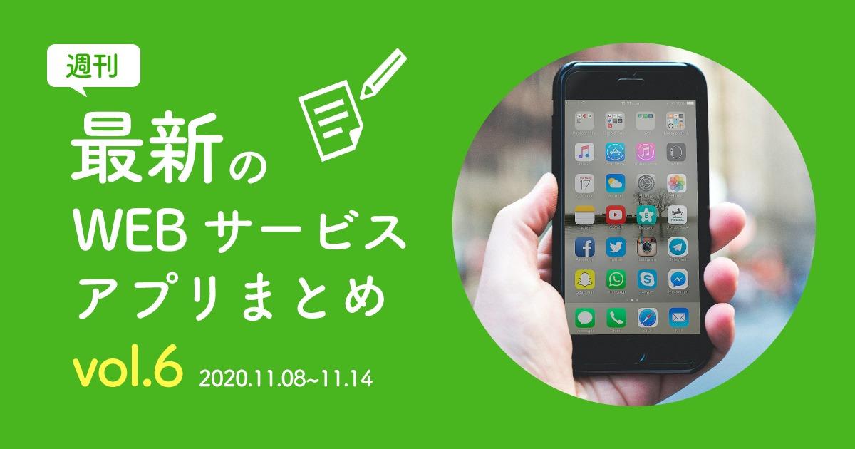 【週刊】最新WEBサービス/アプリまとめvol.6|2020.11.08~11.14