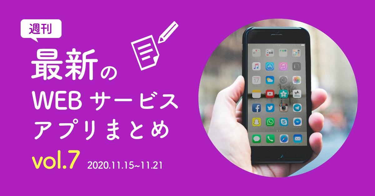 【週刊】最新WEBサービス/アプリまとめvol.7|2020.11.15~11.21