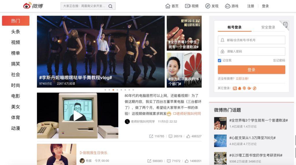 weibo-chinaservice