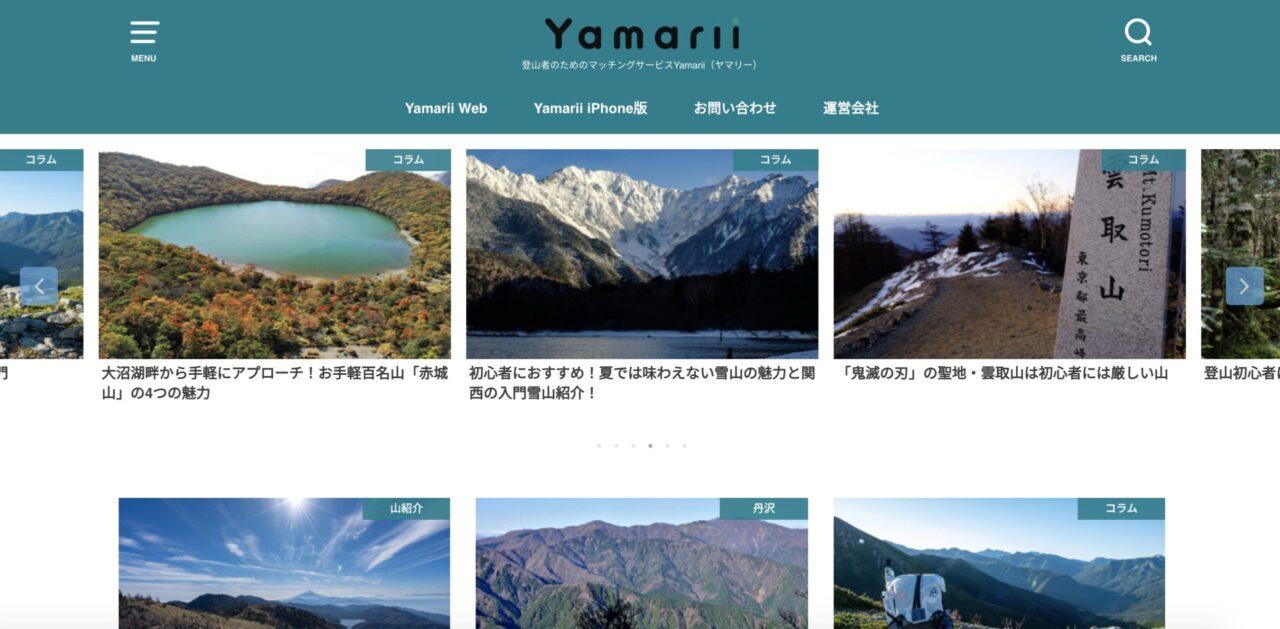 登山者向けサービスYamarii(ヤマリー)がYamarii Blogの配信を開始
