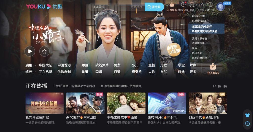 youku-chinaservice