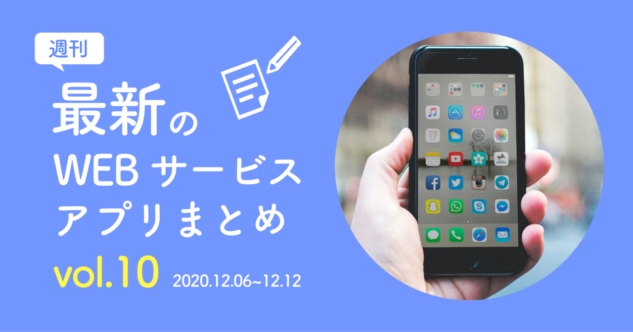 【週刊】最新WEBサービス/アプリまとめvol.10|2020.12.06~12.12