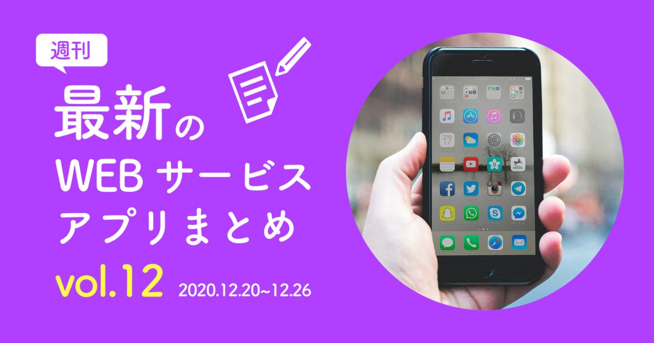 【週刊】最新WEBサービス/アプリまとめvol.12|2020.12.20~12.26