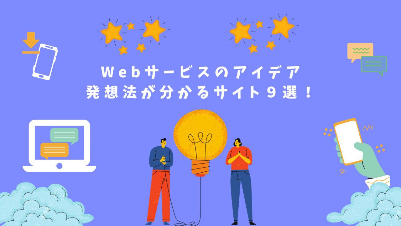 Webサービスのアイデア発想法が分かるサイト9選!アイデアが浮かぶ参考記事も紹介