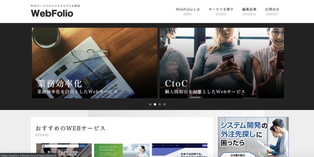 WebFolio|Webサービスのビジネスモデルを解説