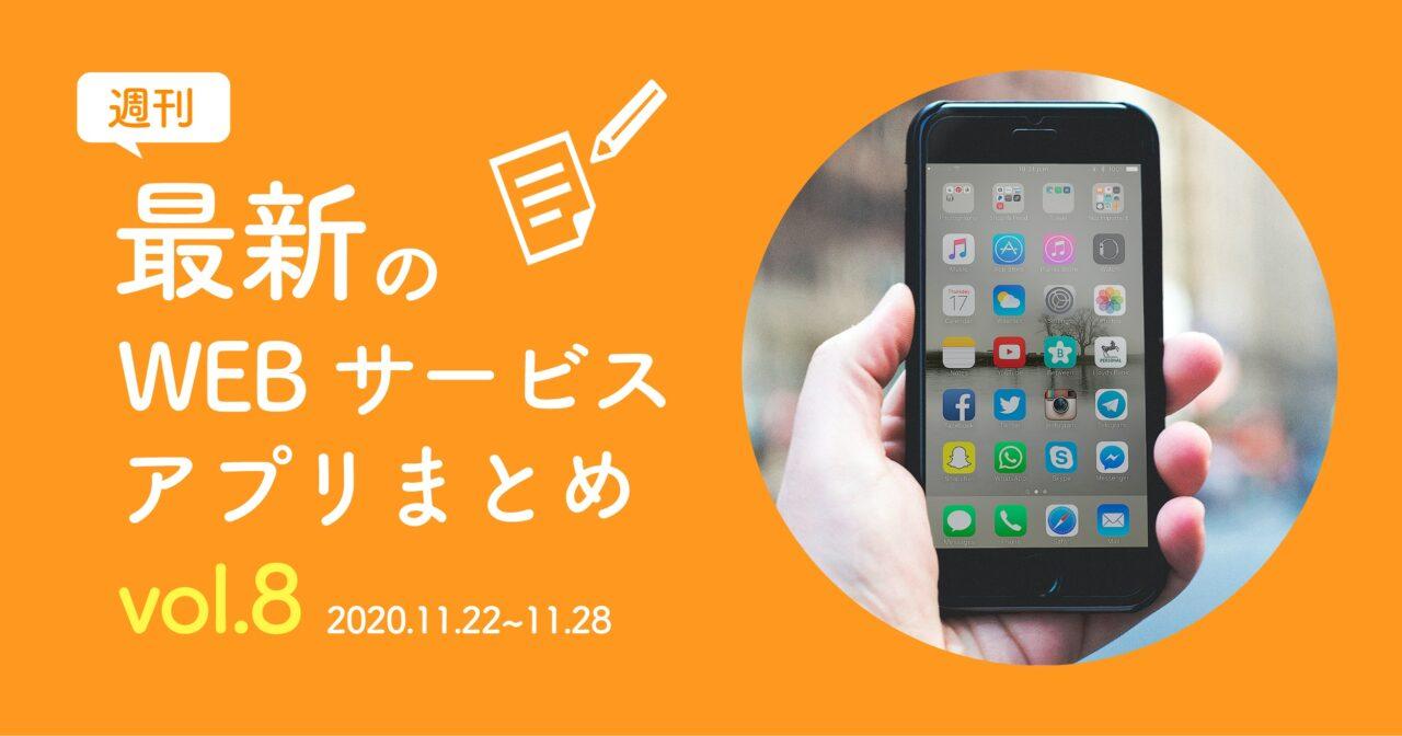【週刊】最新WEBサービス/アプリまとめvol.8|2020.11.22~11.28
