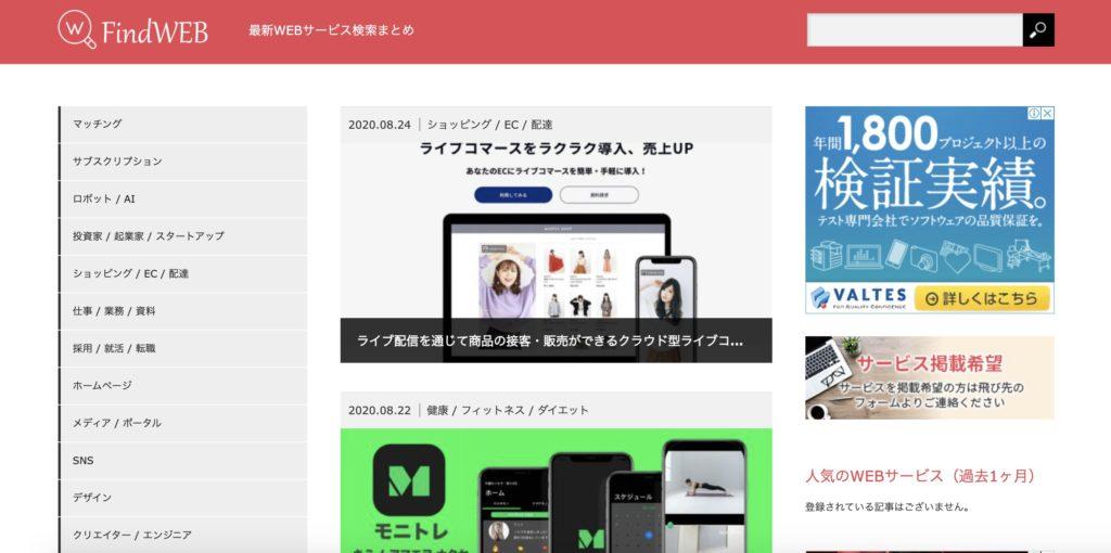 FindWEB|最新WEBサービス検索まとめサイト