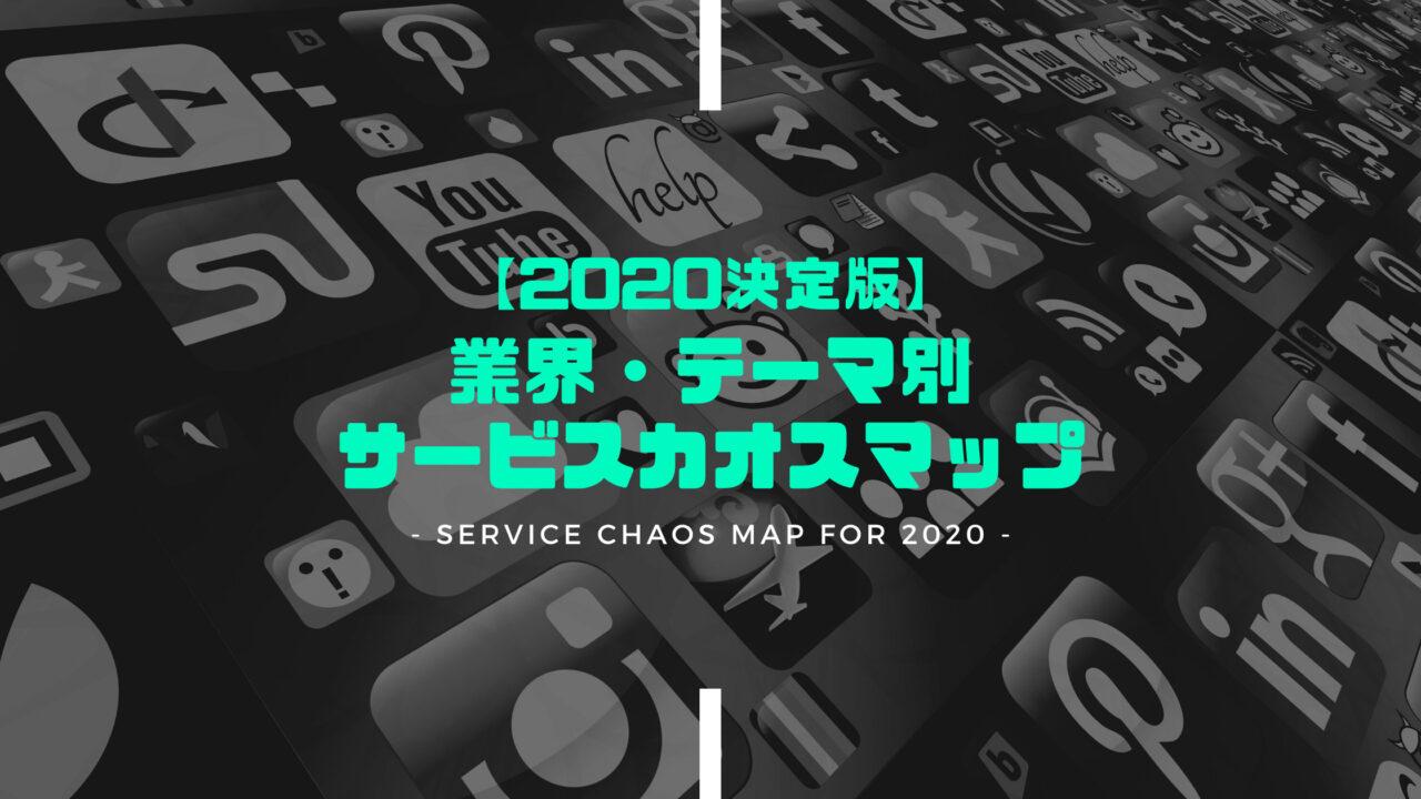 【2020決定版】業界・テーマ別のサービスカオスマップ特集!