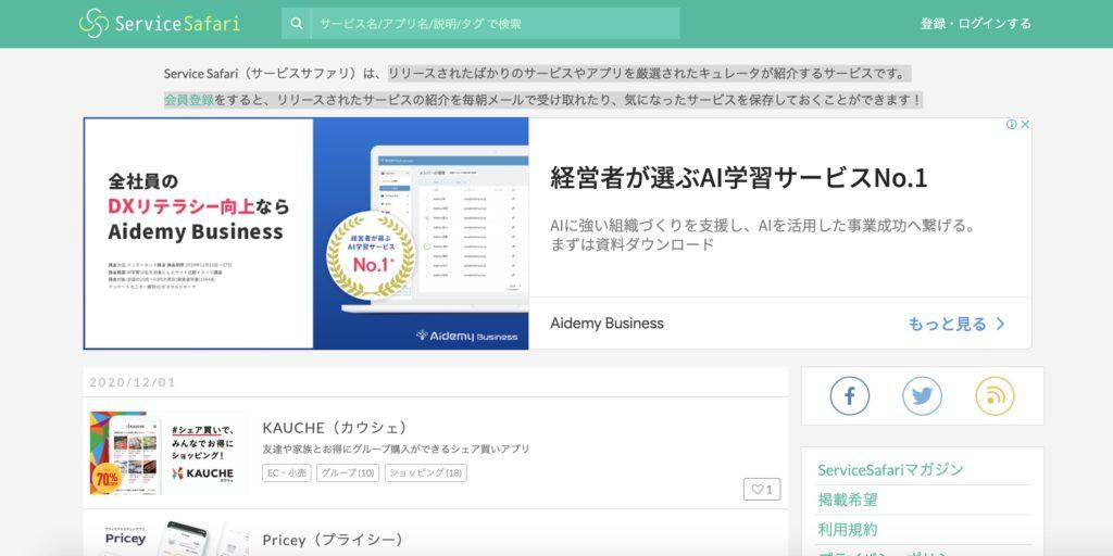 Service Safari(サービスサファリ)