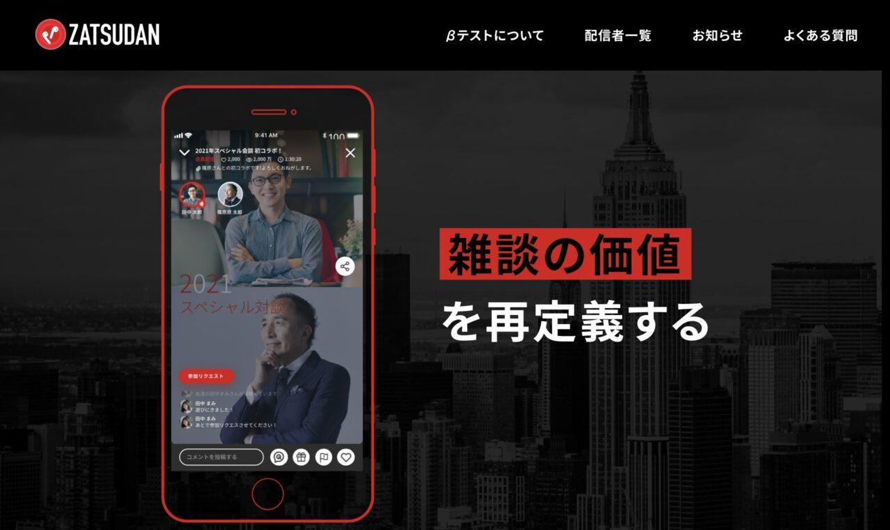 ホリエモンが仕掛ける新サービス、「ZATSUDAN」が登場!!