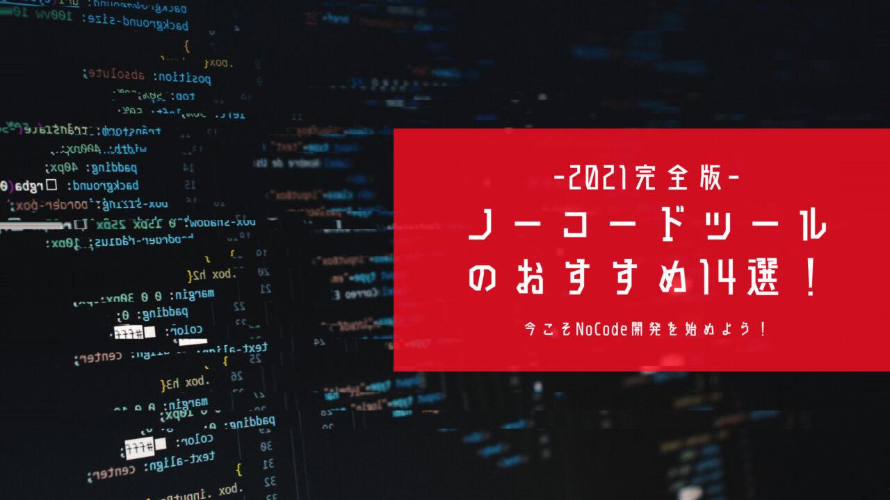 【2021完全版】ノーコードツールおすすめ14選!NoCode開発のツールを徹底比較!
