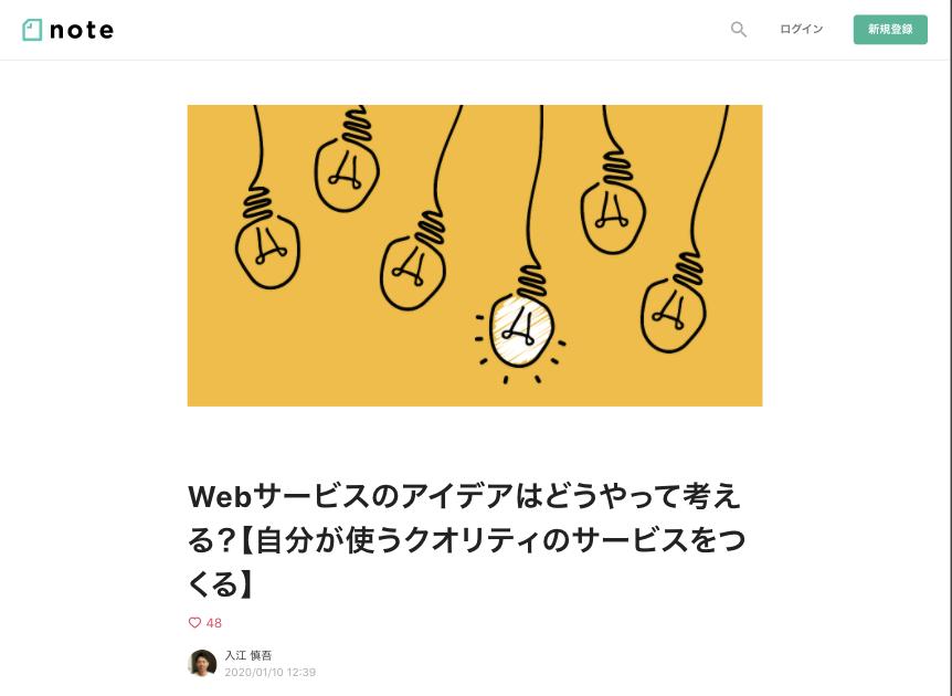 入江慎吾さんのnote|Webサービスのアイデアはどうやって考える?【自分が使うクオリティのサービスをつくる】
