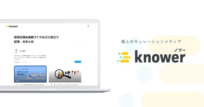 knower-20210119