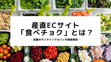 産直ECサイト「食べチョク」とは?話題のオンラインマルシェを徹底解説!