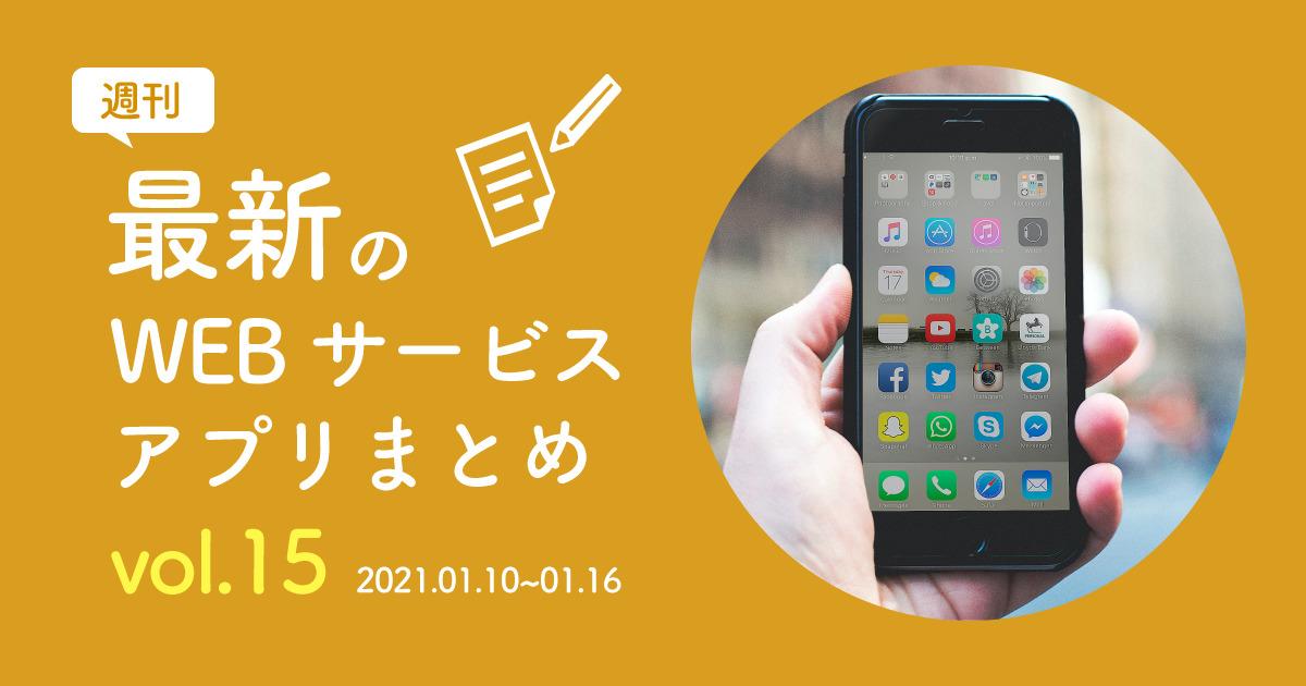 【週刊】最新WEBサービス/アプリまとめvol.15|2021.01.10~01.16