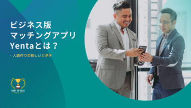 ビジネスマッチングアプリ「Yenta」とは?人脈作りの新しいカタチ!
