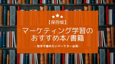 マーケティング学習本おすすめheader