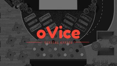 バーチャルオフィス「oVice」とは?特徴や使い方、料金まで徹底解説!