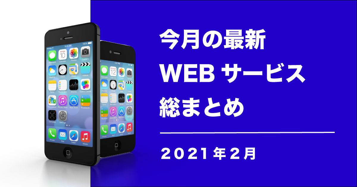 monthly-webservice202102_アートボード 1