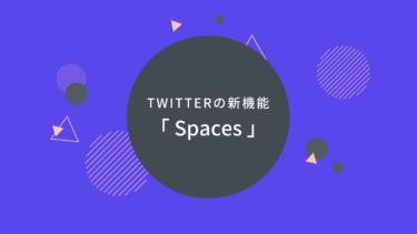 Twitterの新機能「Spaces」とは?注目のTwitter版Clubhouse!