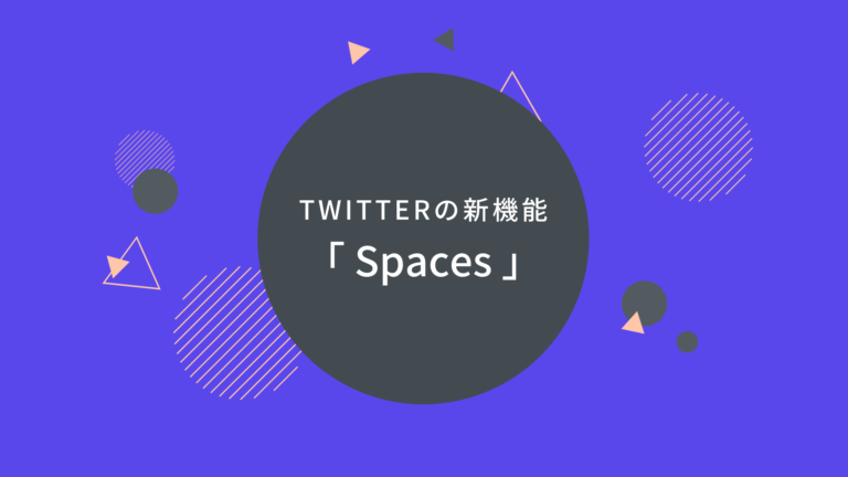 twitternewspaces-2021030