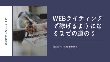 webwritingmone-2021021
