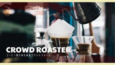 CROWD ROASTERとは?コーヒー好きのためのプラットフォーム