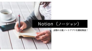 話題の万能ノートNotion(ノーション)とは?特徴や使い方を簡単解説!