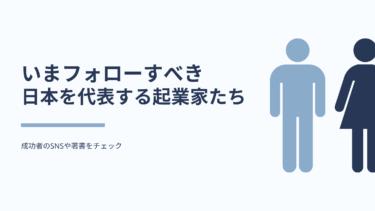 いまフォローすべき日本を代表する起業家たち|成功者のSNSや著書をチェック