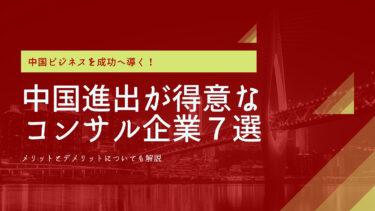 中国進出が得意なコンサル会社7選|中国ビジネスを成功へ導く!