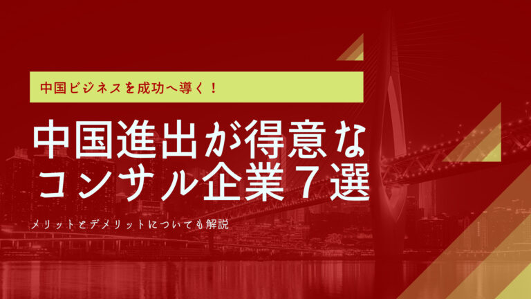 webenu-chinaconsulting-202105