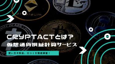 仮想通貨損益計算サービスのCRYPTACT(クリプタクト)とは?使い方や料金、口コミを徹底調査!