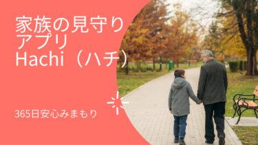 家族の見守りアプリ「 Hachi (ハチ)」とは?特徴や使い方、料金は?