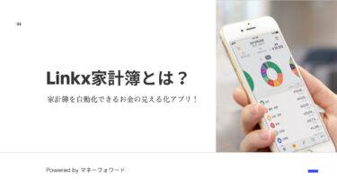 Linkx(リンククロス)家計簿とは?家計簿を自動化できるお金の見える化アプリ!