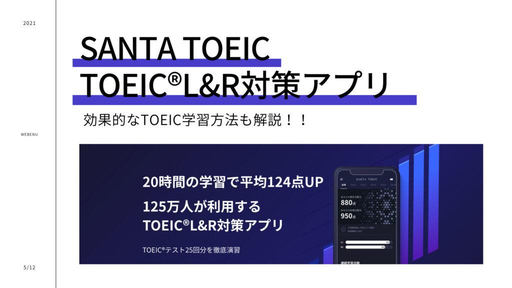 webenu-santatoeic-2102105