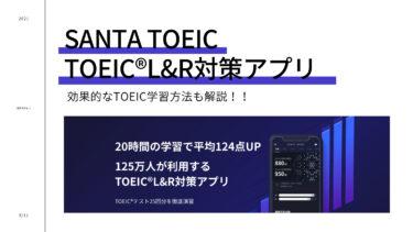 TOEIC対策アプリ「SANTA TOEIC」とは?効果的な学習方法も合わせて紹介!