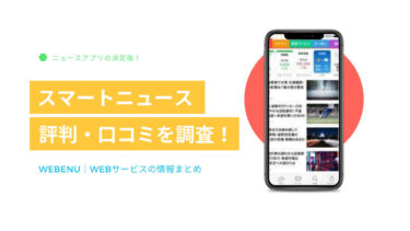 スマートニュース(SmartNews)の評判・口コミ!気になるレビューを徹底調査!