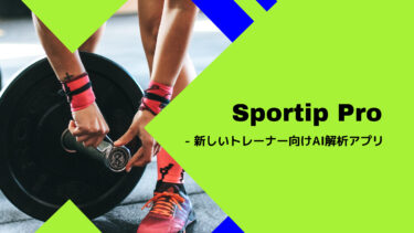 トレーナー向けAI解析アプリ「Sportip Pro 」とは?人工知能がスポーツトレーナーに!