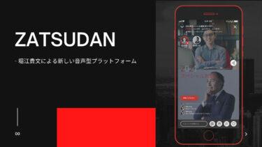 「ZATSUDAN」とは?ホリエモンによる新しい音声型プラットフォーム