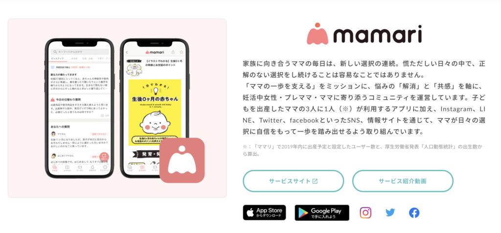 mamari-feature-2021060